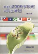 臺灣的政黨競爭規範與民主鞏固(二版)-cover