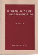 從『派閥均衡』到『官邸主導』-1990年代日本政治體制改革之分析-cover