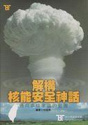 解構核能安全神話-cover