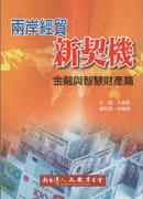 兩岸經貿新契機-金融與智慧財產篇-cover