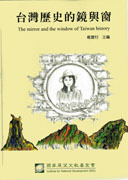 台灣歷史的鏡與窗(二版)-cover