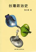 台灣政治史-cover