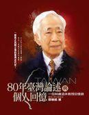 80年臺灣論述與個人回憶