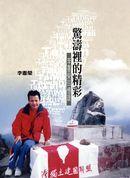 驚濤裡的精彩:李憲榮回憶錄-cover