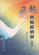 飛越黑板經濟學(增修版)-cover