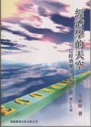經濟學的天空(五版)-cover
