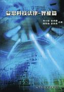 益思科技法律-智權篇-cover