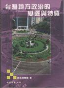 台灣地方政治的變遷與特質(三版)-cover