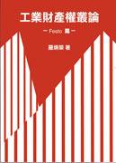 工業財產權叢論-Festo篇