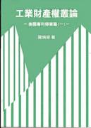 工業財產權叢論-美國專利侵害篇(一)-cover