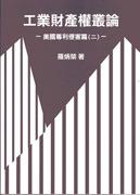 工業財產權叢論-美國專利侵害篇(二)-cover
