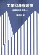 工業財產權叢論-美國專利要件篇(二)-cover