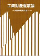 工業財產權叢論-美國專利要件篇(一)-cover