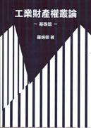 工業財產權叢論-基礎篇-cover