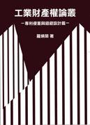 工業財產權叢論-專利侵害與迴避設計篇-cover