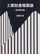 工業財產權叢論-歐洲專利篇-cover