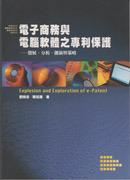 電子商務與電腦軟體之專利保護(二版)-cover