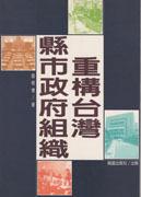 重構台灣縣市政府組織-cover