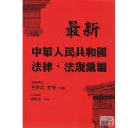 最新中華人民共和國法律、法規彙編(增修訂三版)-cover
