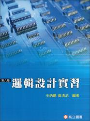 邏輯設計實習, 8/e-cover