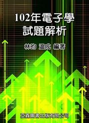 102 年電子學試題解析-cover