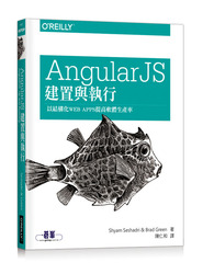 AngularJS 建置與執行 (AngularJS: Up and Running: Enhanced Productivity with Structured Web Apps)-cover