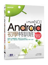 Android 初學特訓班, 5/e (超人氣暢銷改版,適用全新Android 5,附關鍵影音教學)-cover