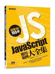 超實用!155 個 JavaScript 應用範例大全集 (超實用的 JavaScript 代碼段)-cover