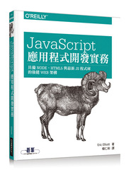 JavaScript 應用程式開發實務 (Programming JavaScript Applications: Robust Web Architecture with Node, HTML5, and Modern JS Libraries)-cover