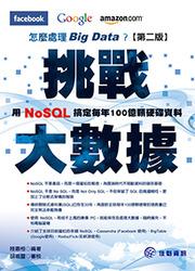 挑戰大數據-Facebook、Google、Amazon 怎麼處理 Big Data?用 NoSQL 搞定每年 100 億顆硬碟資料, 2/e-cover