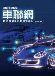 運輸 2.0 全智慧車聯網-每部車都是行動運算中心-cover