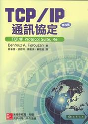 TCP/IP 通訊協定, 4/e (TCP/IP Protocol Suite, 4/e)-cover