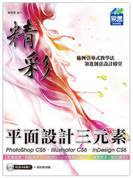 精彩 PhotoShop CS6、Illustrator CS6、InDesign CS6 平面設計三元素-cover