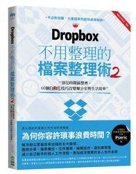 Dropbox 不用整理的檔案整理術 2:別花時間搞整齊,60 個自動化技巧改變辦公室與生活效率-cover