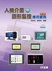 人機介面與圖形監控應用實務, 7/e-cover