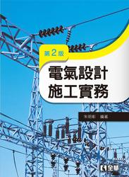 電氣設計施工實務, 2/e-cover