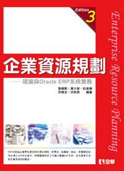 企業資源規劃-理論與 Oracle ERP 系統實務, 3/e-cover