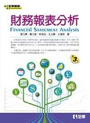 財務報表分析, 3/e-cover
