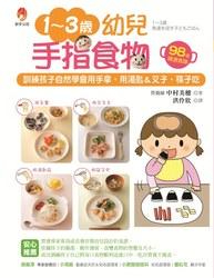 1~3 歲幼兒手指食物:訓練孩子自然學會用手拿、用湯匙&叉子、筷子吃-cover