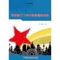 軟硬勢力下的中國終端新景象-cover