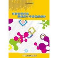 移動智慧終端關鍵晶片市場發展趨勢-cover