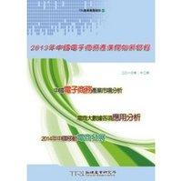 2013年中國電子商務產業開始新啟程-cover