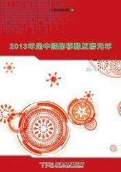 2013年是中國的移動互聯元年-cover