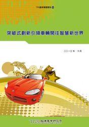 突破式創新引領車輛開往智慧新世界-cover
