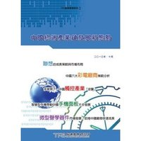 中國終端產業鏈發展新態勢-cover