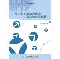 智慧型手機晶片市場及技術發展趨勢-cover