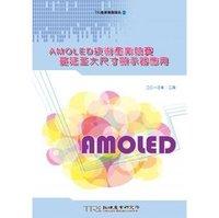 AMOLED技術產業競賽蔓延至大尺寸顯示器應用-cover