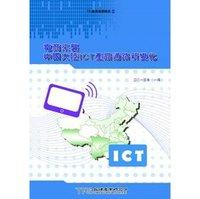 電商來襲 中國大陸ICT產品通路新變化-cover