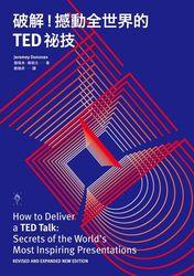 破解!撼動全世界的TED祕技-cover
