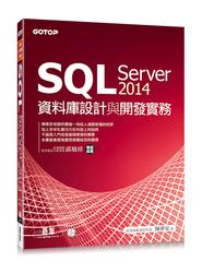 SQL Server 2014 資料庫設計與開發實務 (附T-SQL範例檔、資料庫檔光碟)-cover